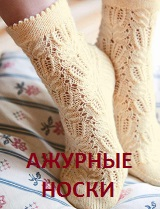 azhur-socks